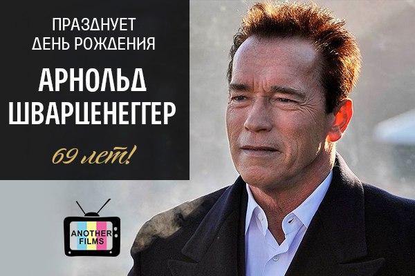#Arnold_Schwarzenegger  #birthday