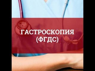Гастроскопия в клинике «Академия здоровья»