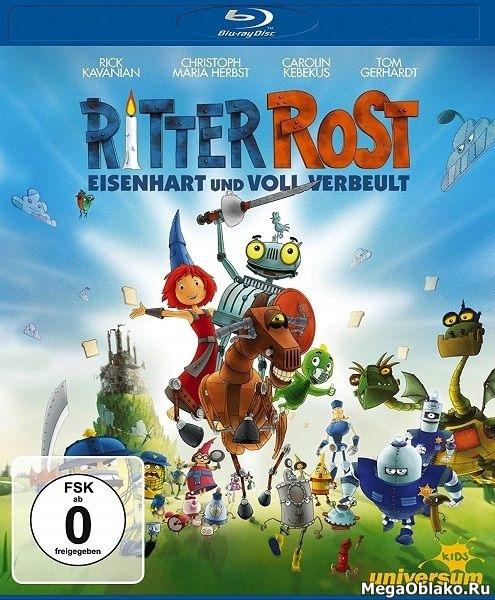 Храброе сердце. Заговор в королевстве / Ritter Rost 2: Das Schrottkomplott (2017/BDRip/HDRip)