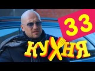 Сериал «Кухня» -  2 сезон 13 серия • 33 серия   vk.com/rest_project