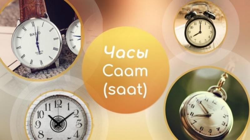 5 главных слов Часы Саат saat