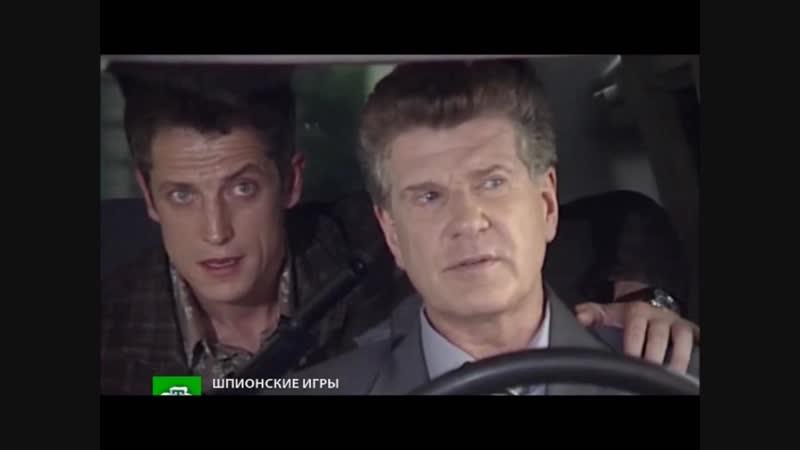 Шпионские игры 13: Черничный пирог (2008), сцена в машине с участием Дмитрия Фрида