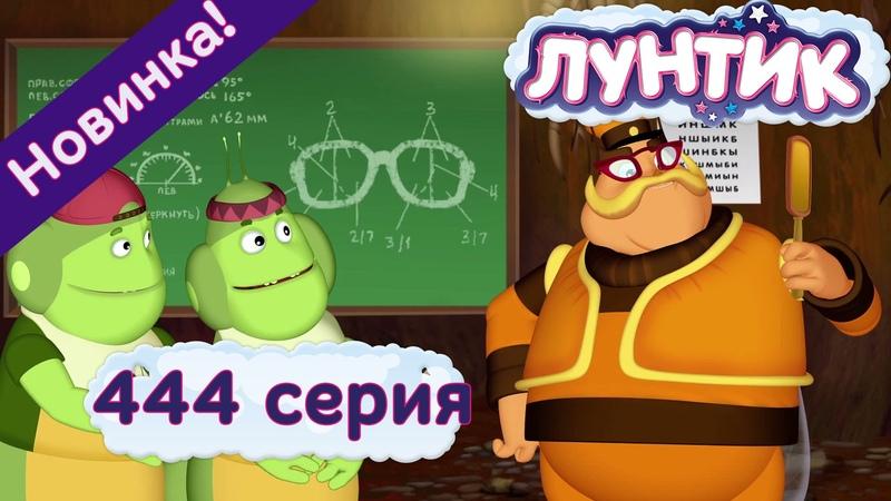 Лунтик 444 серия Очки для деда Шера Мультфильмы 2017