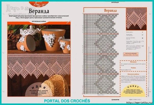 Полотенце с кружевами и схемами