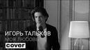 Леонид Овруцкий Моя Любовь Игорь Тальков Cover