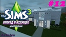 The Sims 3: Вперёд в будущее 12 Наш новый Дом Будущего!