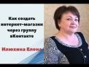 Как создать интернет-магазин через сообщество вКонтакте