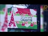 Парижда Татар халык милли бәйрәме - Сабан туе