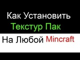 КАК Установить ТЕКСУР-ПАК на МАЙНКРАФТ (1.7.9, 1.7.5 и 1.7.2)