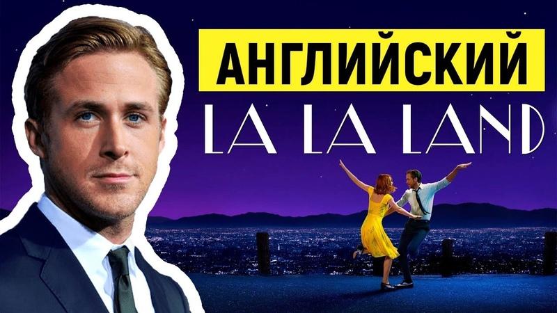 Английский Язык По Фильмам. La La Land / Ла-ла Ленд