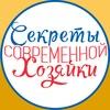 Секреты современной хозяйки/Полезные советы!