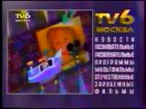 (staroetv.su) Программа передач и анонсы (ТВ-6, 31.08.1994)