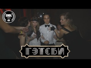 ВЕЧЕРИНКА У ГЭТСБИ / Gatsby  evening МЭИ ACADEMY [ АВТИ,ГПИ,ЭНМИ,] лучшая Гэтсби тусовка.