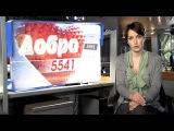 ДОБРО 5541 - Скоро в эфире - Первый канал