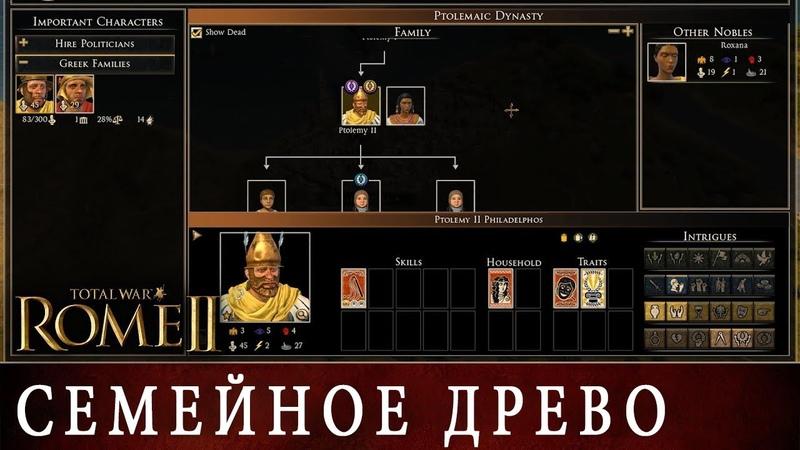 Семейное древо и графическое обновление в Total War Rome 2