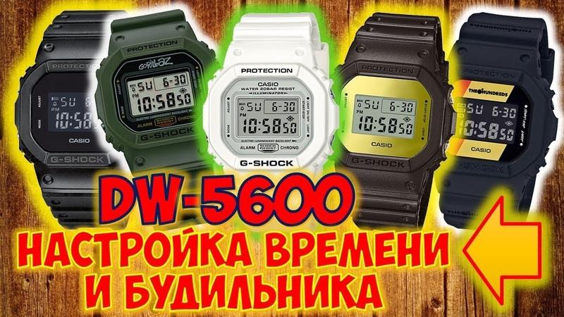 Casio G-Shock DW-5600BB настройка времени и будильника