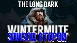 THE LONG DARK. WINTERMUTE. 2-Й ЭПИЗОД. МАТЁРЫЙ ВЫЖИВШИЙ !!!