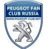 Peugeot Fan Club Russia -|- Пежо Клуб Россия
