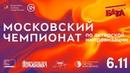 Московский Чемпионат 2017 • ФИНАЛ • Импровизационный БАТЛ