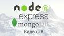28. Создание сайта на Node.js, Express, MongoDB | Загрузка картинок - часть 3