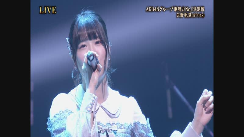 [NaishoGroup] 190111 AKB48グループ歌唱力No.1決定戦 決勝大会 第2組/STU48 Yano Honoka (今井美樹 - Goodbye yesterday)