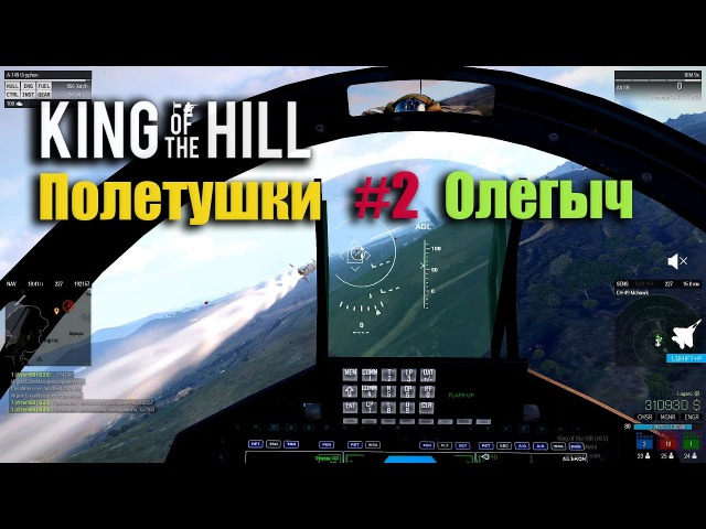 Главнокомадующий Олегыч ArmA 3 King of the Hill Полетушки 2