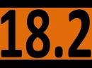 ПРАКТИКА АНГЛИЙСКИЙ ЯЗЫК ДО АВТОМАТИЗМА УРОК 18 2 ГРАММАТИКА УРОКИ АНГЛИЙСКОГО ЯЗЫКА