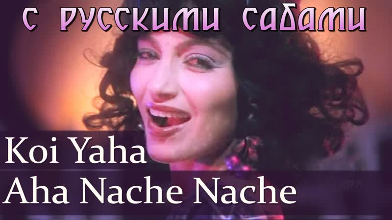 Disco Dancer - Koi Yahan Aha Nache Nache Koii Wahan - Bappi Lahiri - Usha Utthup (рус.суб.)