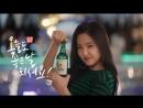 20171230   'Good Day' Soju TVCF