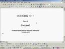 Основы C Видеоурок 6 Массивы Arrays