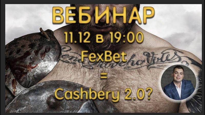 Cashbery 2 0 МАРКЕТИНГ ЖИВ ВЕБИНАР FEXBET ПЛАТФОРМЫ ВСЕ САМОЕ ЛУЧШЕЕ ИЗ КЭШБЕРИ ТУТ