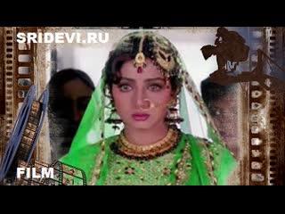 Разочарование/Heer Ranjha (hindi, 1992)