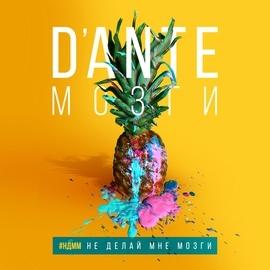 Dante альбом Мозги
