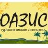 """Туристическая компания """"ОАЗИС"""""""