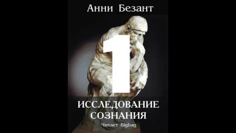 Безант Анни - Исследование сознания (2016) Часть 1. Аудиокнига