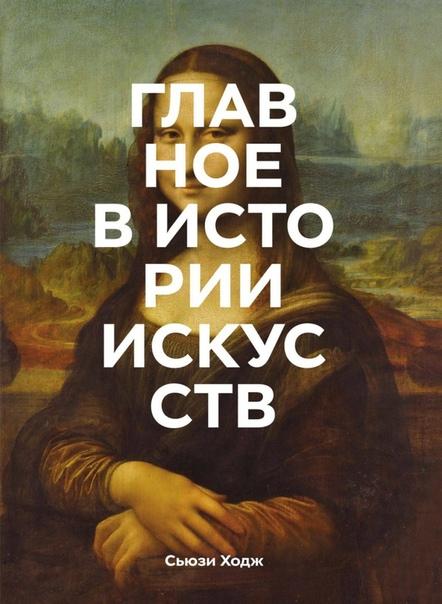 Книги по истории искусств От созерцания произведений искусства можно получать истинное удовольствие. Усилить его поможет подборка книг, раскрывающая историю искусств, особенности исторических