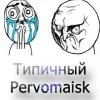 Типичный Pervomaisk | Нас уже 600+