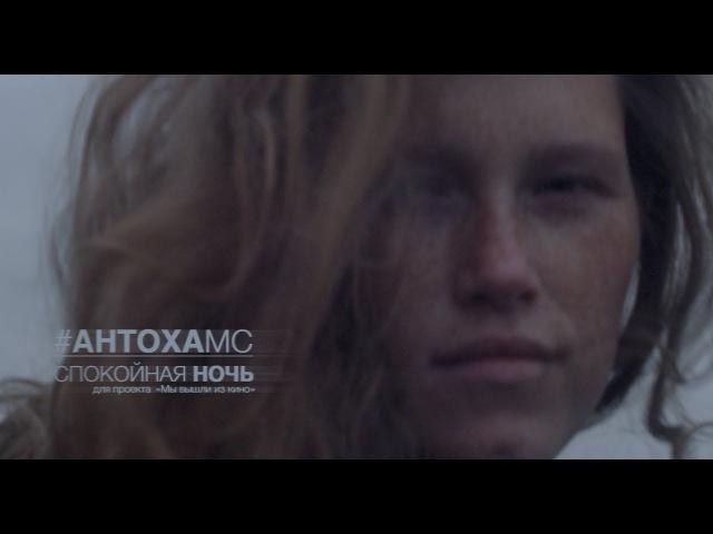 Антоха МС - Спокойная Ночь /кавер на группу Кино/