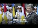 Крым Порошенко упал в обморок в церкви Рада и обращение к Патриарху Куда вы лезите