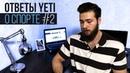 YETI ответит Накачать предплечья, Суперсеты, Количество упражнений, Система Дориана Ятса