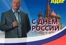 Владимир Жириновский фото #23