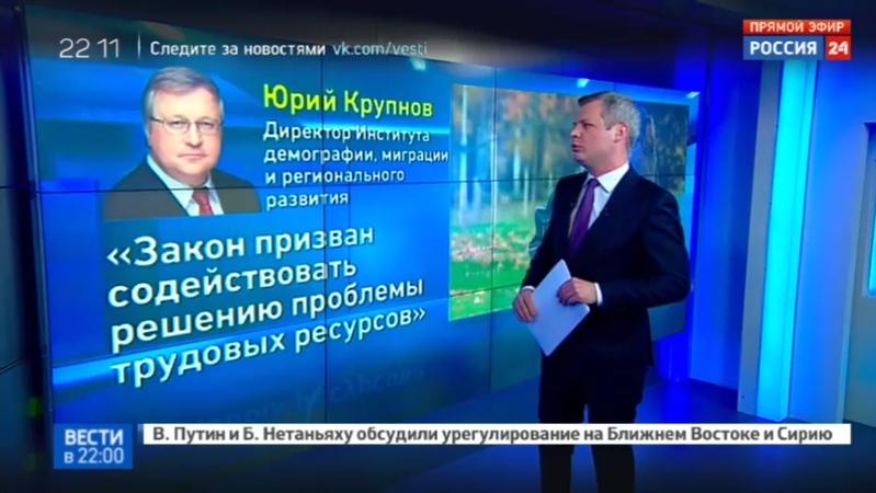 Новости на Россия 24 Налог на малодетность демографию хотят подправить с помощью закона