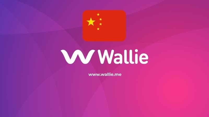 Wallie - Умный кошелек, который приносит тебе деньги каждый день.