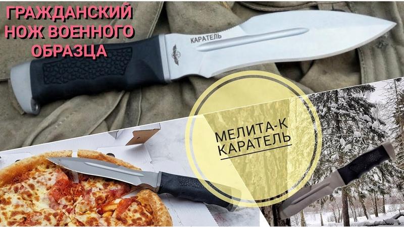 МЕЛИТА-К КАРАТЕЛЬ обзор и тест ножа - Нож военного образца без лицензии Melita-k tactical knife
