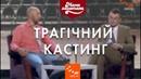 Трагічний кастинг Шоу Мамахохотала НЛО TV