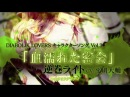 【Rejet】DIABOLIK LOVERS キャラクターソングvol.3 逆ð