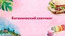 Бесплатный онлайн курс Акварельный скетчинг - Урок 1 Растения