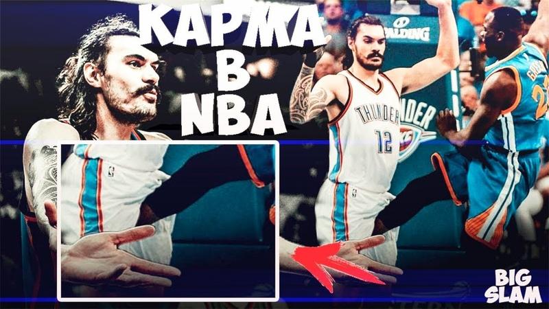 МГНОВЕННАЯ КАРМА В NBA