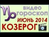 гороскоп козерог  май 2014  гороскоп. астрологический прогноз для знака козерог на  май 2014