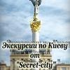 """Экскурсии  по Киеву и Украине  от """"Secret-city"""""""